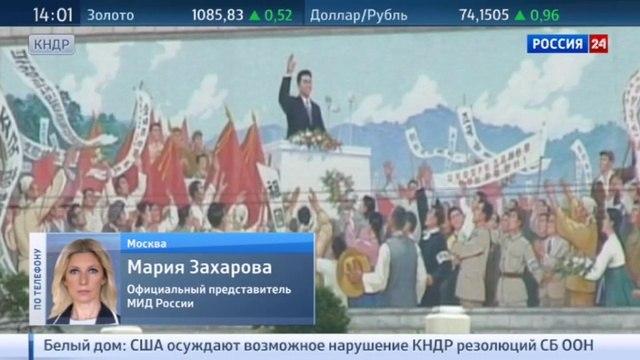 Новости на Россия 24 • Испытание бомбы в Северной Корее МИД России призвал все стороны сохранять выдержку