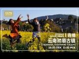 Прямая трансляция из старинного поселения Хэшунь в провинции #Юньнань