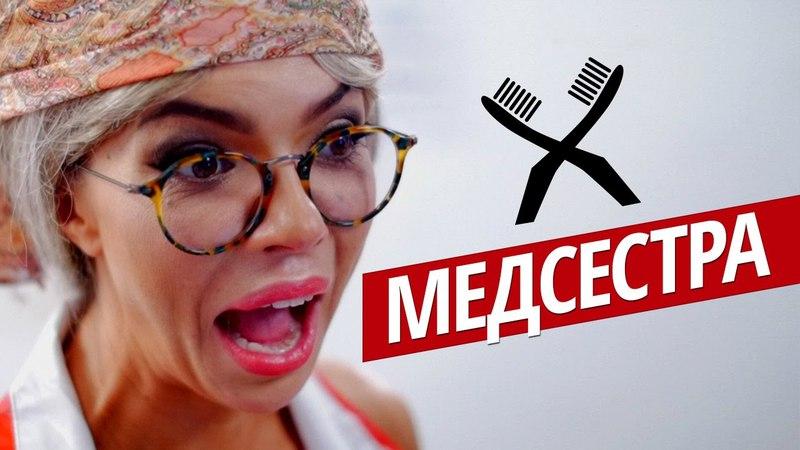 MAXIM Russia • ОГО! Самая сексуальная чистка зубов с медсестрой MAXIM!
