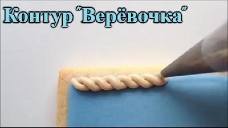 Контур веревочка