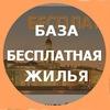 Аренда без посредников,снять,Петербург,Спб