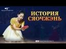 Церковь Всемогущего Бога Музыкальная драма Вера, Надежда, Любовь «История Сяочжэнь» официальный трейлер