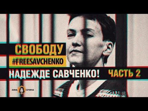 Свободу Надежде Савченко! Часть 2. (Анна Сочина)
