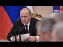 Путин о повышении безопасности Рунета