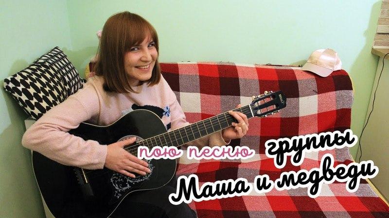 Маша и Медведи - Детка (cover by Вера Носова)