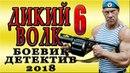 БОМБИЧЕСКИЙ ФИЛЬМ Дикий волк 6 (боевик, детектив, новинка)