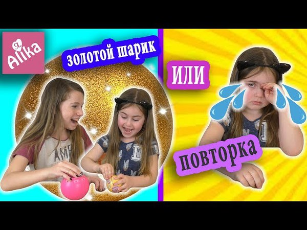 LOL surprise confetti pop и lil sisters , повторка или золотой шар лол 3 серия, что куклы делают?