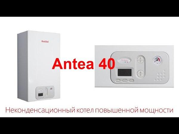 Неконденсационный котел большой мощности Antea 40
