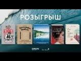 Розыгрыш. Best Books. Non-fiction Эксмо. декабрь