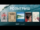Розыгрыш. Best Books. Non-fiction Эксмо. декабрь