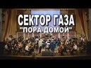 Легенды русского рока - Сектор Газа - Пора домой Донецкая Государственная Академическая филармония