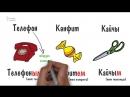 Грамматика за 2 минуты: принадлежность в татарском