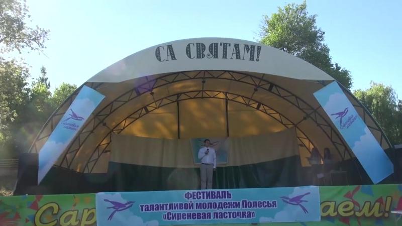 Александр Якубовский (Фестиваль Сиренивая Ласточка 2018 Г. Пинск)