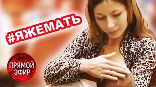 #ЯЖЕМАТЬ: Почему оголтелые мамочки раздражают общество? Андрей Малахов. Прямой эфир от 26.04.18