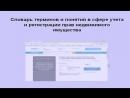 Словарь терминов и понятий в сфере учёта и регистрации прав недвижимого имущества