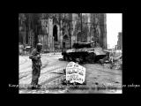 Уничтоженные и подбитые танки Второй мировой.