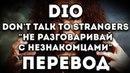 ПЕРЕВОД ПЕСНИ Dio Don't Talk to Strangers Не разговаривай с Незнакомцами