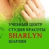 "Студия / учебный центр ""Шарлин Косметикс"""