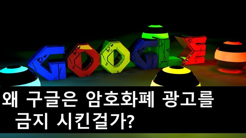 비트코인 뉴스 소식에서 말해주지 않는 구글이 암호화폐를 금지 시킨 이유