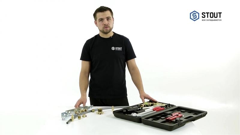 Трубопроводная система STOUT трубы Pex-a и латунные фитинги