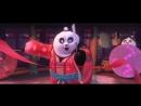 Кунг фу Панда 3 Потанцуем