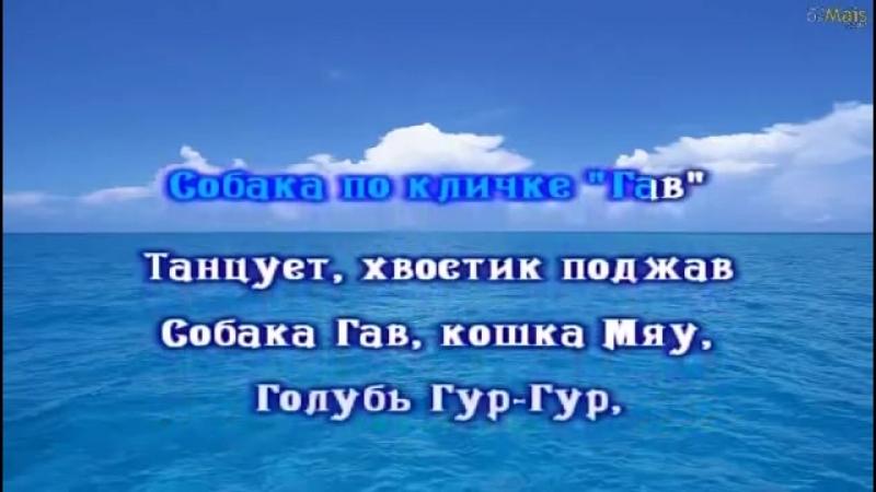 Караоке DJ Slon feat Katya Цыплёнок Пи