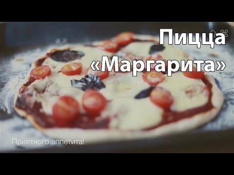 Пицца Маргарита [Рецепты Bon Appetit]