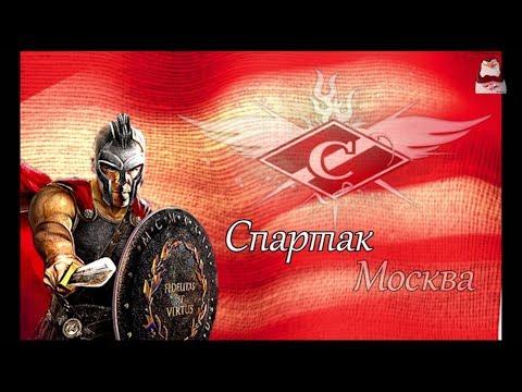 Спартак - Ничего на свете лучше нету, чем коней гонять по белу свету