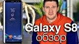Samsung Galaxy S8 спустя 2 месяца! Обзор iPhone, Android, страдание.