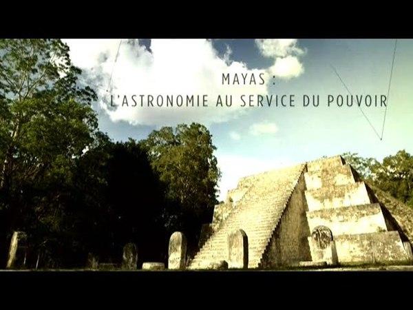 АрКео 2 серия. Майя: астрономия на службе правителей. Гватемала (2017)