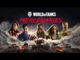 World of Tanks: Mercenaries - Трейлер к выходу обновления
