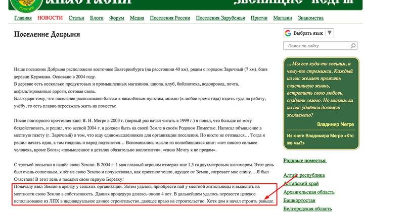 Владимир Сабуров признает неуважение законов РФ