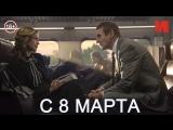 Дублированный трейлер фильма «Пассажир»
