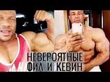 ФИЛ ХИТ на пути к цели - Последний прогресс КЕВИНА ЛЕВРОНИ