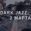 Dark Jazz: Проект - 4