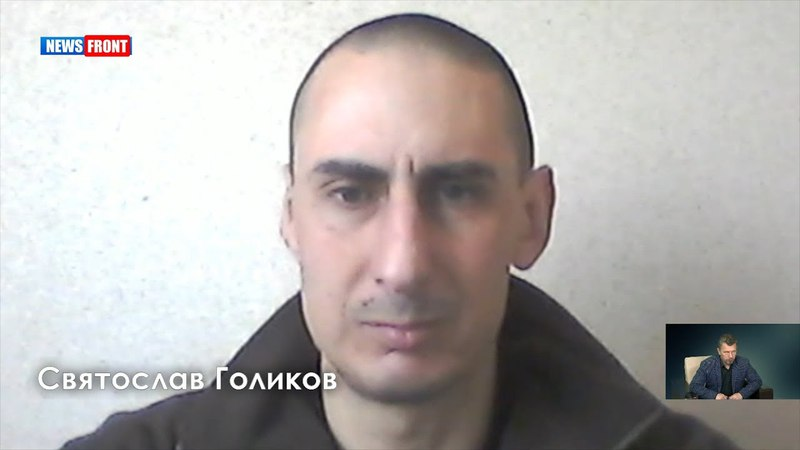 Святослав Голиков Решение конфликта в Донбассе лежит в военно политической плоскости