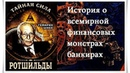 История о всемирной финансовых монстрах банкирах Citadel TV 21