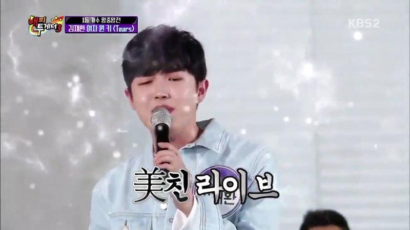 Wanna One (워너원) - 'Tears' Kim Jaehwan High Notes [Happy Together 180322]