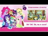 [Shami Ry Lau, Marie Bibika, Freedom, Roro Ai, Mutsuko Air] MLP: Equestria Girls - Cafeteria Song [OST russian cover]