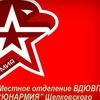 """""""ЮНАРМИЯ"""" Щелковский Муниципальный район"""