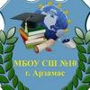 Школа №10 - территория РДШ