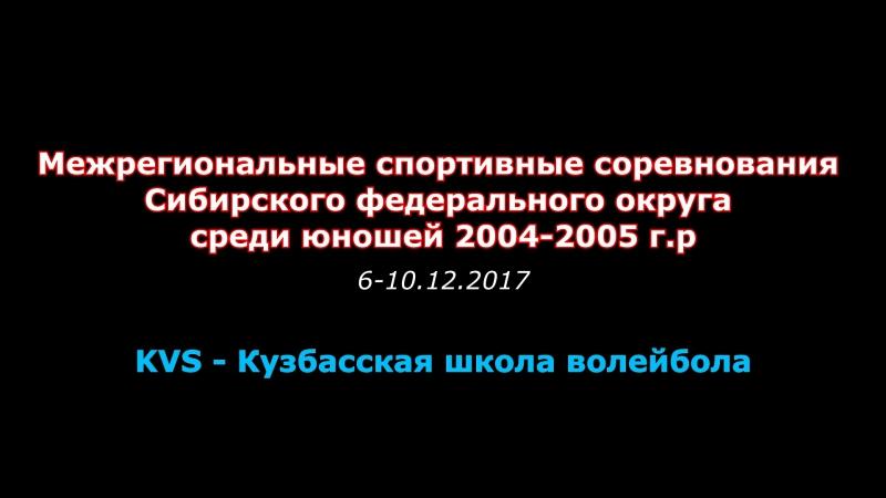KVS - Кузбасская школа волейбола - 6-10.12.2017 Кемерово. Межрегиональные спортивные соревнования Сибирского федерального округа