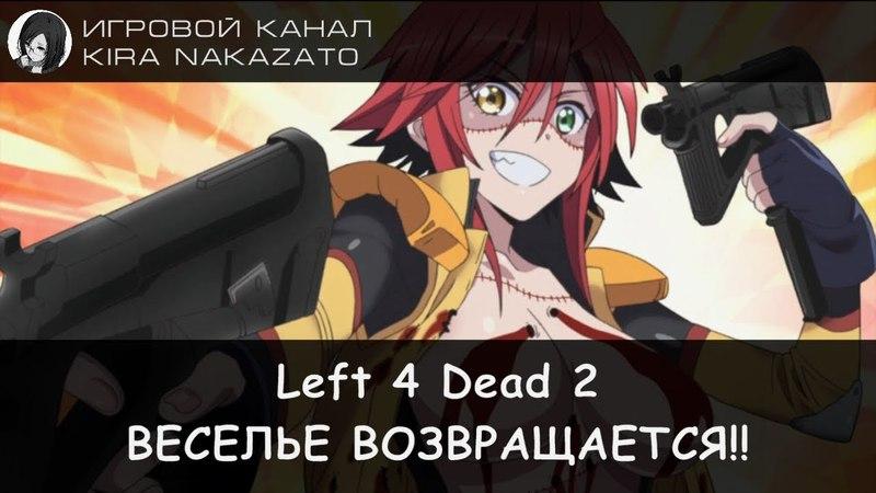 Left 4 Dead 2: Всё новое - это хорошо забытое старое... (M60 Massacre RPG-Nightwolf)