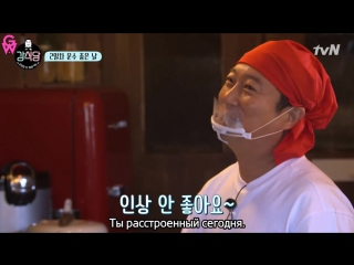 [GW] Kang's Kitchen\Кухня Кана - Ep.3 [рус.саб]
