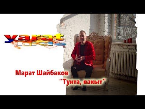 """Марат Шайбаков """"Тукта, вакыт"""" 12"""