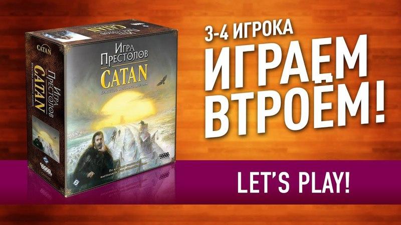 Настольная игра CATAN ИГРА ПРЕСТОЛОВ A Game of Thrones Catan Brotherhood of the Watch