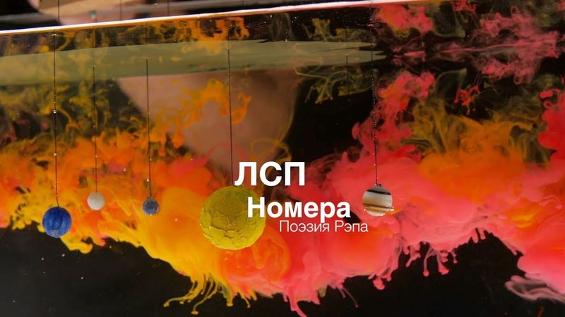 ЛСП — Номера (запрещён в РФ)