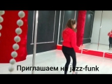 #танцы #чебосары #дайкири #студиядайкири #танцычебоксары Джаз-фанк