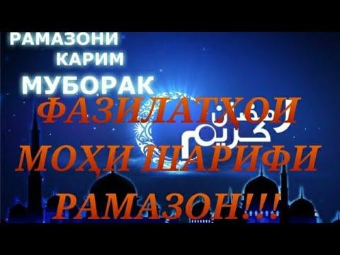 ФАЗИЛАТҲОИ МОҲИ ШАРИФИ РАМАЗОН!!