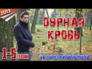 Дурная кровь / 2013 криминальная мелодрама. 1-5 серия из 14